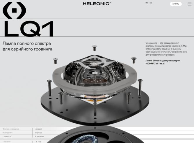 Heleonic